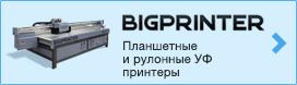 BigPrinter