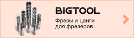 BigTool